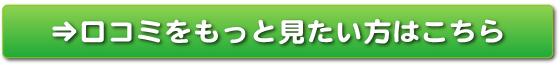 tansansui-kuchikomi-motto